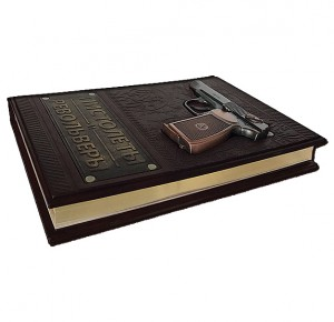 """Книга в кожаном переплете """"Пистолеты и револьверы. Большая энциклопедия"""""""