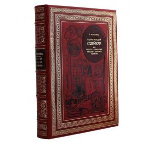 """Книга в подарок """"Подарок молодым хозяйкам"""""""