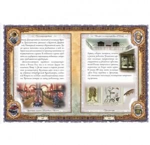 """""""Подарок мужчине. О рыбалке, охоте, картах, бильярде, бане, коллекционировании"""" подарочная книга"""