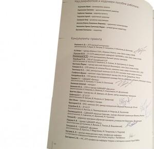 """""""Подготовка хоккеистов. Начальный этап"""" внутренние страницы Фото 10"""