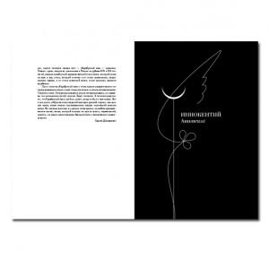 """Разворот с иллюстрацией эксклюзивной книги """"Поэты серебряного века"""""""
