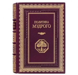 """""""Политика мудрого"""" подарочное издание"""