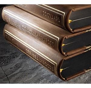 """Фото подарочного издания """"Политика мудрого"""" В 3-х томах"""