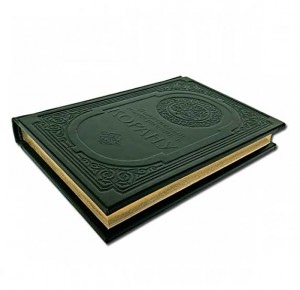 Понятийный подстрочник для Корана подарочное издание - фото 2