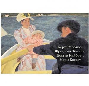 """""""Портреты импрессионистов"""" подарочное издание"""