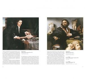 """Иллюстрации к подарочному изданию """"Портрет в мировой живописи"""""""
