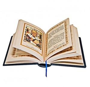 Фото разворота подарочного Православного Молитвослова