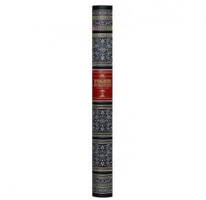 Православная энциклопедия с иконой подарочный набор -фото 8