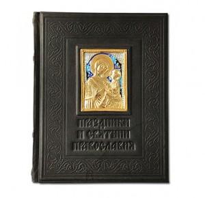 Книга Праздники и святыни православия