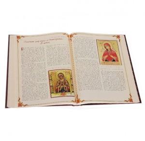 Фото подарочного издания Праздники и святыни православия
