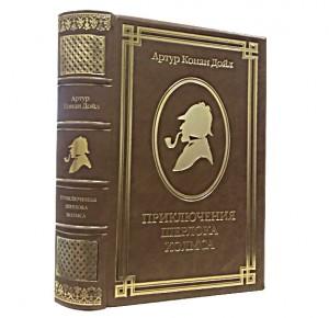 Подарочная книга в кожаном переплете Приключения Шерлока Холмса