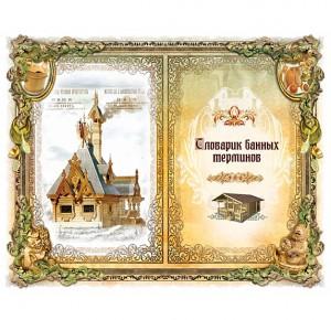 """Подарочная книга """"Про баню. Всемирная история бани"""" - иллюстрации"""