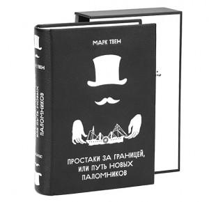 """Эксклюзивная книга """"Простаки за границей, или Путь новых паломников"""" Марк Твен"""