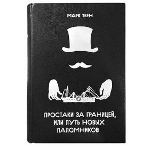 """""""Простаки за границей, или Путь новых паломников"""" Марк Твен книга в кожаном переплете"""
