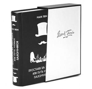 """""""Простаки за границей, или Путь новых паломников"""" Марк Твен подарочное издание"""
