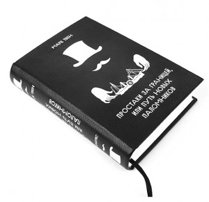 """Подарочная книга """"Простаки за границей, или Путь новых паломников"""" Марк Твен"""