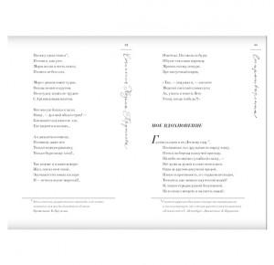 """Подарочное издание """"Сочинения Козьмы Пруткова"""" - разворот"""