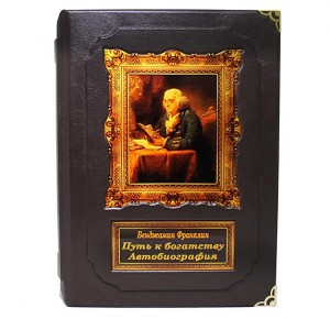 """Книга в кожаном переплете """"Путь к богатству. Автобиография"""" Бенджамин Франклин"""
