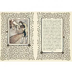 """Разворот подарочного издания """"Путешествие доктора Гулливера в страну лилипутов и к великанам"""" с иллюстрацией. Фото 2"""