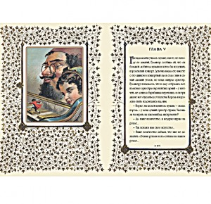 """Разворот подарочного издания """"Путешествие доктора Гулливера в страну лилипутов и к великанам"""" с иллюстрацией. Фото 3"""