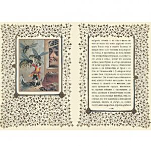 """Разворот подарочного издания """"Путешествие доктора Гулливера в страну лилипутов и к великанам"""" с иллюстрацией. Фото 4"""