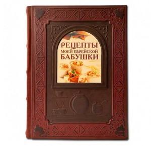 """""""Рецепты моей еврейской бабушки"""" подарочная книга"""