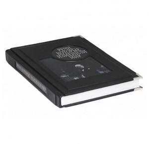 Подарочная книга Речи, которые изменили мир