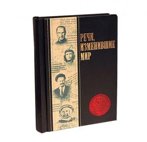 """""""Речи, изменившие мир"""" подарочная книга в кожаном переплете"""