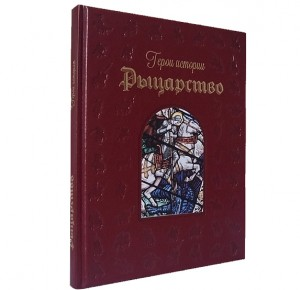 """Подарочное издание """"Рыцарство"""""""