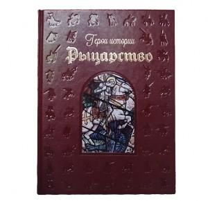 """Книга в кожаном переплете """"Рыцарство"""""""