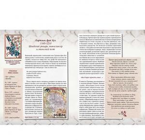 """Иллюстрации к подарочному изданию """"Рыцарство"""". Фото 5"""