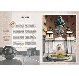 """""""Рим. Большая коллекция"""" подарочное издание"""