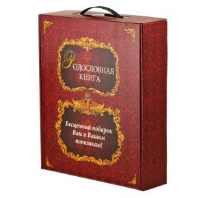 Подарочный короб для родословной книги