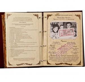 Родословная книга в кожаном переплете - иллюстрации