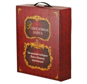 Родословная книга в коробе