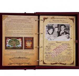 Большая родословная книга - разворот с иллюстрациями