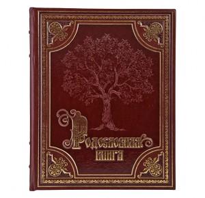 Родословная подарочная книга