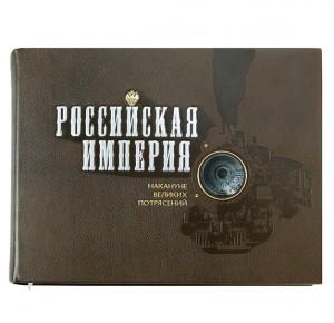 """""""Российская империя"""" эксклюзивная книга"""