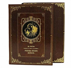 Подарочная книга Роскошь зрелого возраста - фото 1