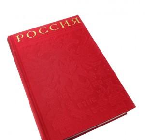 """""""Россия"""" подарочное издание - фото 6"""
