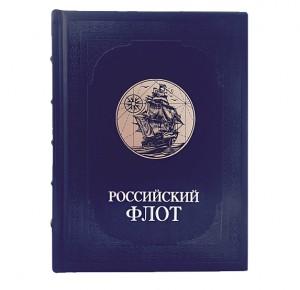 """Подарочное издание """"Российский флот"""""""