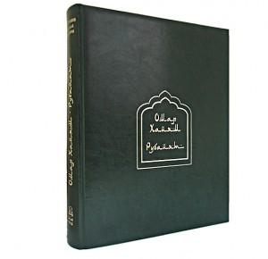 Рубайят. Омар Хайям и персидские поэты X - XVI вв - книга в кожаном переплете
