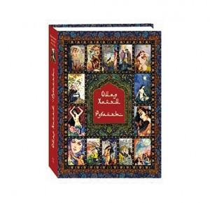 Книга Омар Хайяма Рубаи