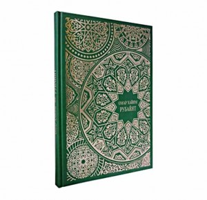 "Подарочная книга ""Омар Хайям. Рубайят"" - фото 1"