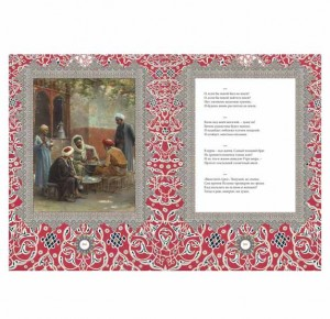 "Подарочная книга ""Омар Хайям. Рубайят"" - фото 10"