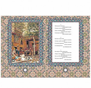 "Подарочная книга ""Омар Хайям. Рубайят"" - фото 7"