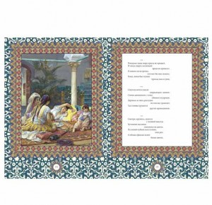 "Подарочная книга ""Омар Хайям. Рубайят"" - фото 8"