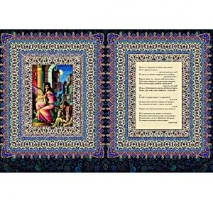 Разворот с иллюстрациями подарочной книги Рубаи. Фото 5
