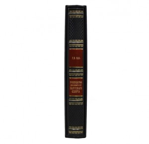 Корешок книги Руководство для любителей парусного спорта