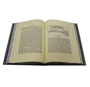 Разворот книги в кожаном переплете Руководство для любителей парусного спорта